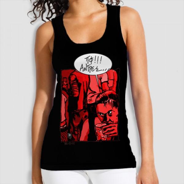Πφ!!!Αντρες... | Τ-shirt Island Unisex