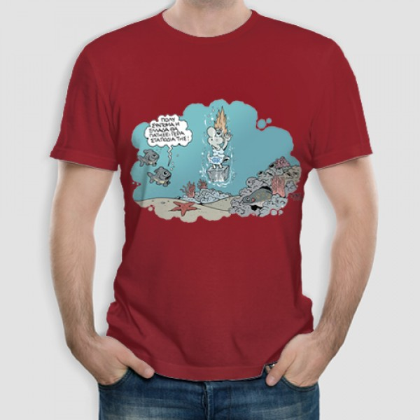 Απέραντο γαλάζιο | Τ-shirt Ανδρικό - Unisex