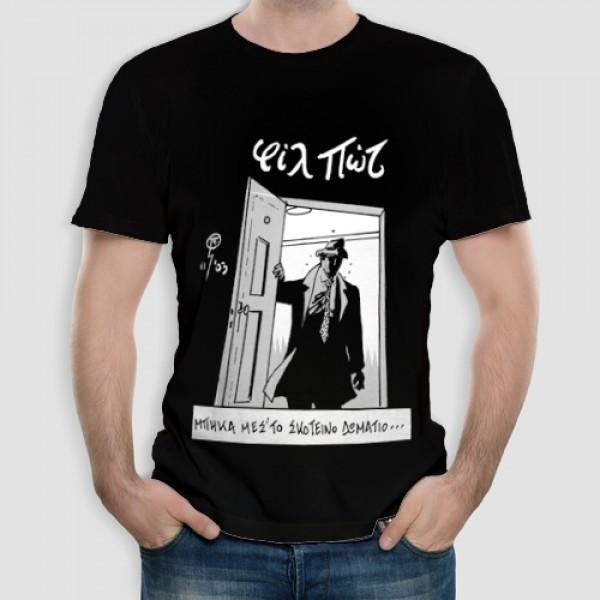 Ντετέκτιβ Φίλ Πώτ | Τ-shirt Ανδρικό - Unisex