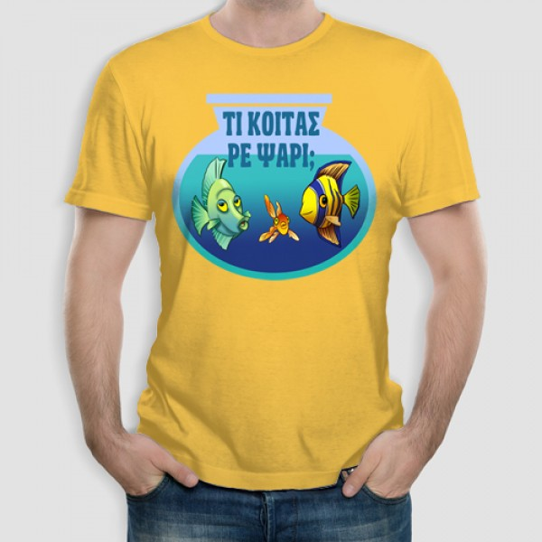 Ψάρι | Τ-shirt Ανδρικό - Unisex