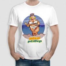 Μανα Ρέιβερ 1 | Τ-shirt Ανδρικό - Unisex