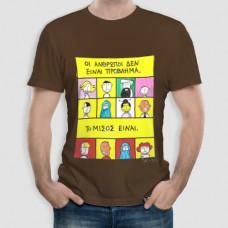 Αντιρατσισμός | Τ-shirt Ανδρικό - Unisex