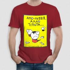 Απο-λύσεις | Τ-shirt Ανδρικό - Unisex