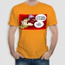 Εσχατόγερος 5 | Τ-shirt Ανδρικό - Unisex