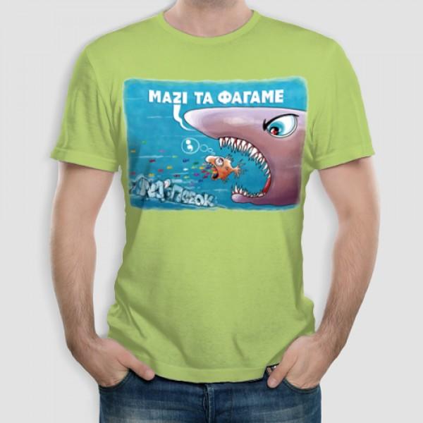 Μαζί | Τ-shirt Ανδρικό - Unisex