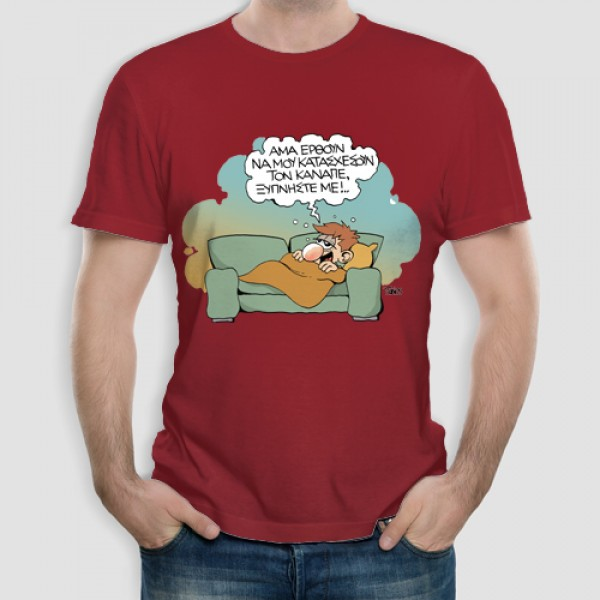 Καναπές | Τ-shirt Ανδρικό - Unisex