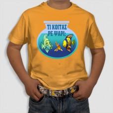 Ψάρι | T-shirt Παιδικό