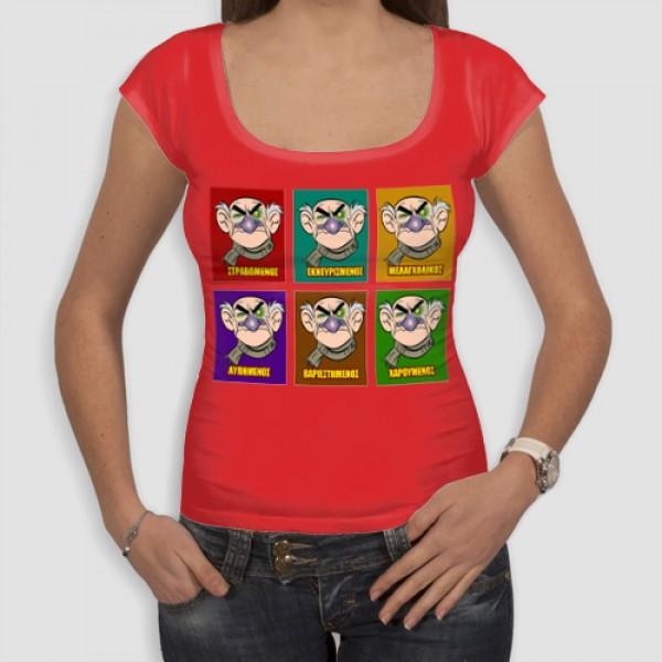 Εσχατόγερος 2 | Τ-shirt Γυναικείο - Smile