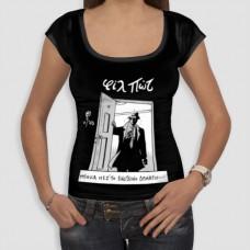 Ντετέκτιβ Φίλ Πώτ | Τ-shirt Γυναικείο - Smile