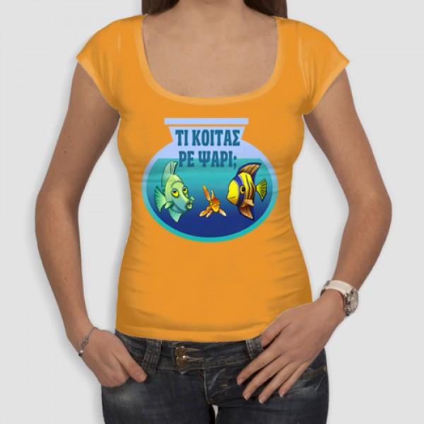 Ψάρι | Τ-shirt Γυναικείο - Smile