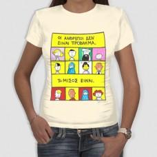 Αντιρατσισμός | Τ-shirt Γυναικείο