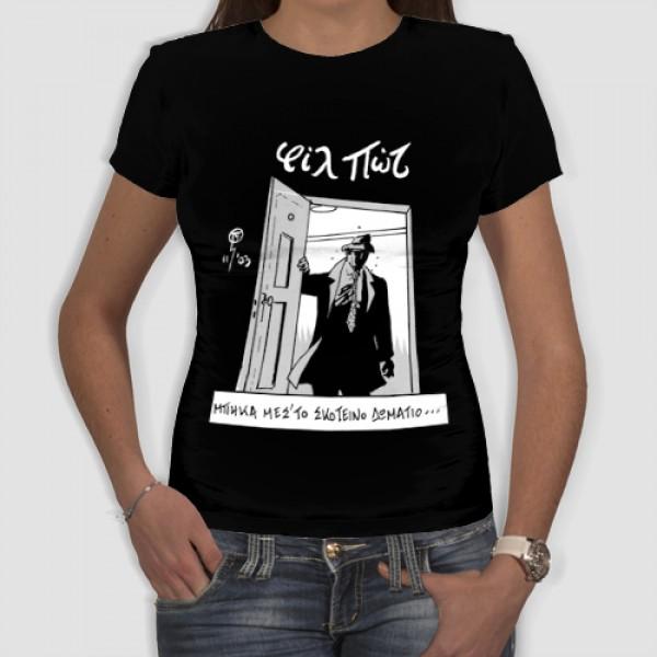 Ντετέκτιβ Φίλ Πώτ | Τ-shirt Γυναικείο