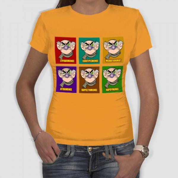 Εσχατόγερος 2 | Τ-shirt Γυναικείο
