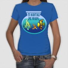 Ψάρι | Τ-shirt Γυναικείο